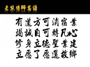 2009元旦老點傳師慈語
