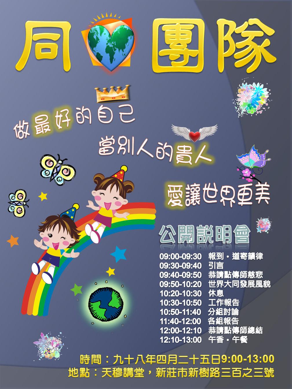 98年4月25日天惠孝一同心團隊公開說明會